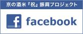 Facebook - 復活20周年記念 京の酒米『祝』振興プロジェクト