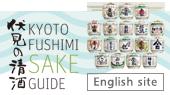 伏見の清酒 KYOTO FUSHIMI SAKE GUIDE