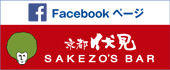 Facebook - SAKEZO'S BAR