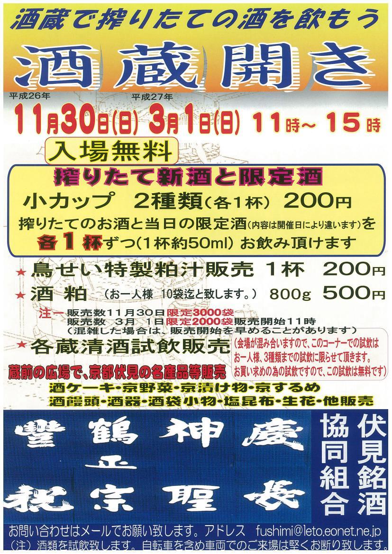 伏見銘酒協同組合26-27.jpg