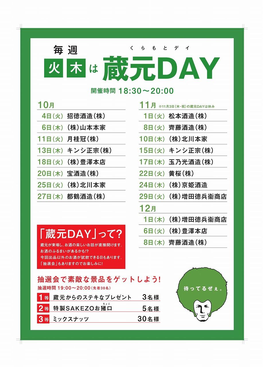 "2016""蔵元DAY"".jpg"