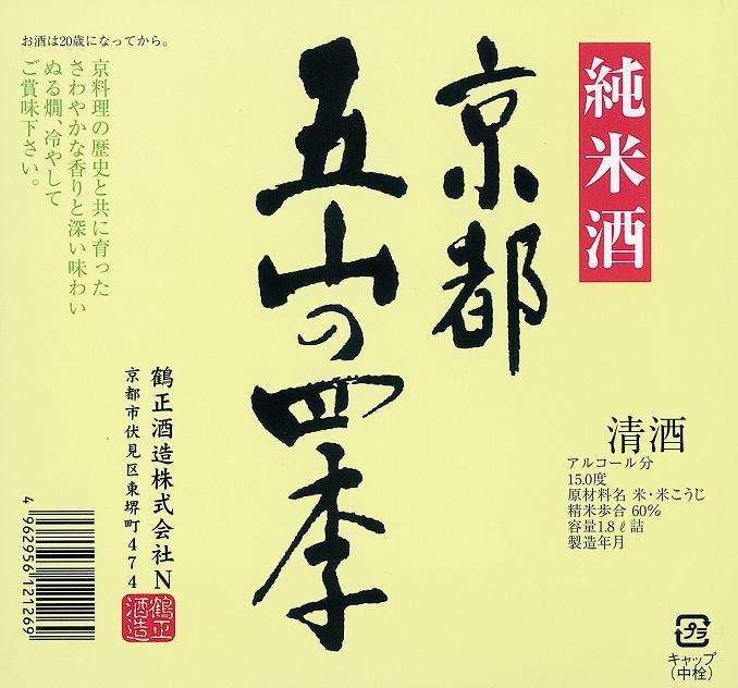 鶴正 京都五山の四季30.JPG