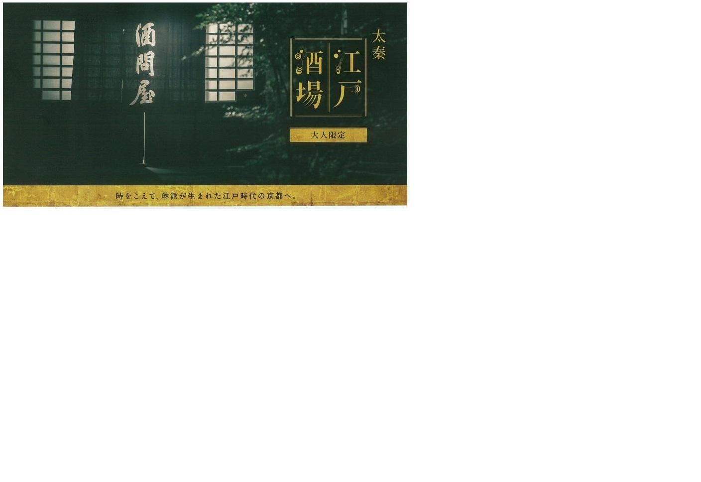 261122江戸酒場.jpg