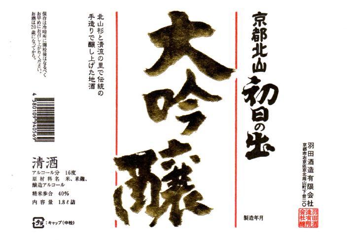 羽田酒造.JPG