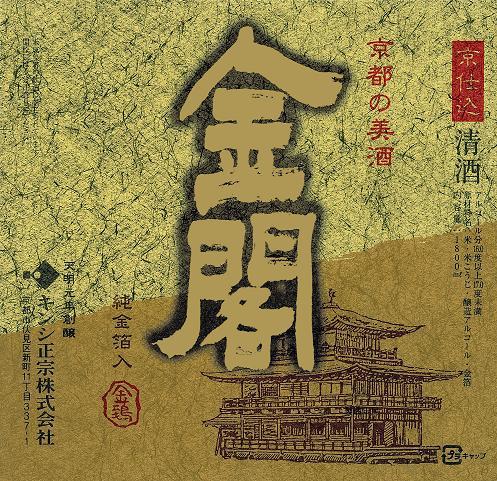 キンシ_金閣20.JPG