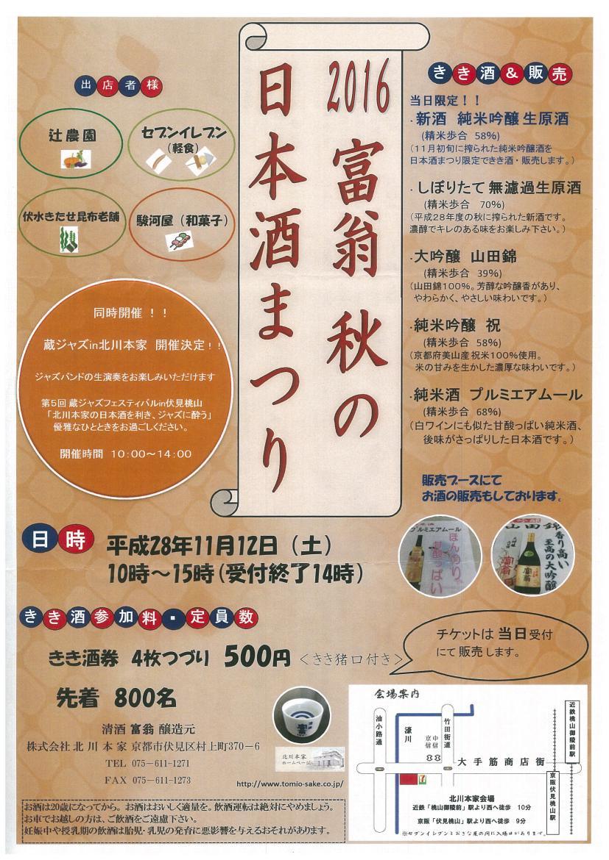 北川本家281112.jpg