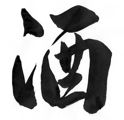 酒の字体.JPG