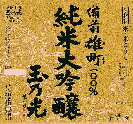 玉乃光 _純米大吟醸20.JPG