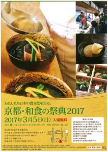 ちらし290305-1