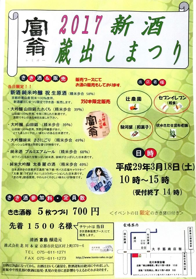 北川本家290318