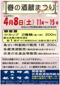 伏見銘酒協同組合290402-1