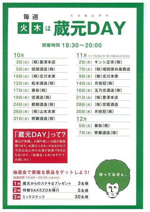 """""""蔵元DAY""""1"""