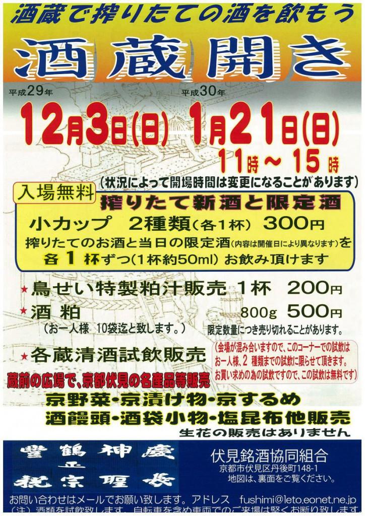伏見銘酒協同組合291203-1