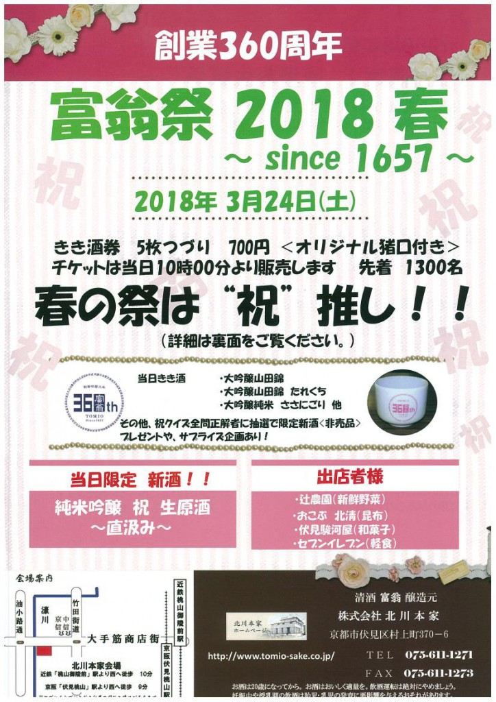 北川本家300324-1