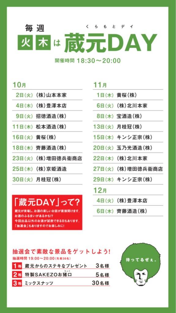 蔵元DAYパネル_180927