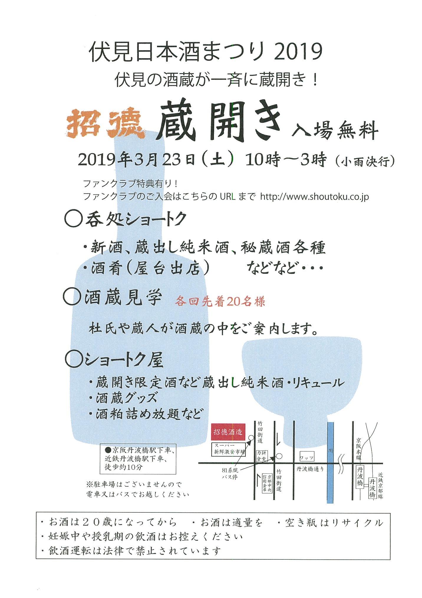 招德蔵開き2019