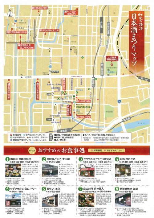 日本酒祭りマップ