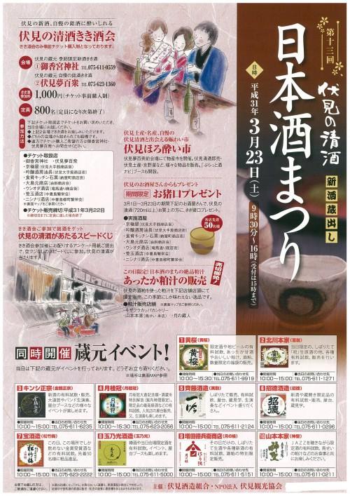 伏見の清酒 日本酒まつり