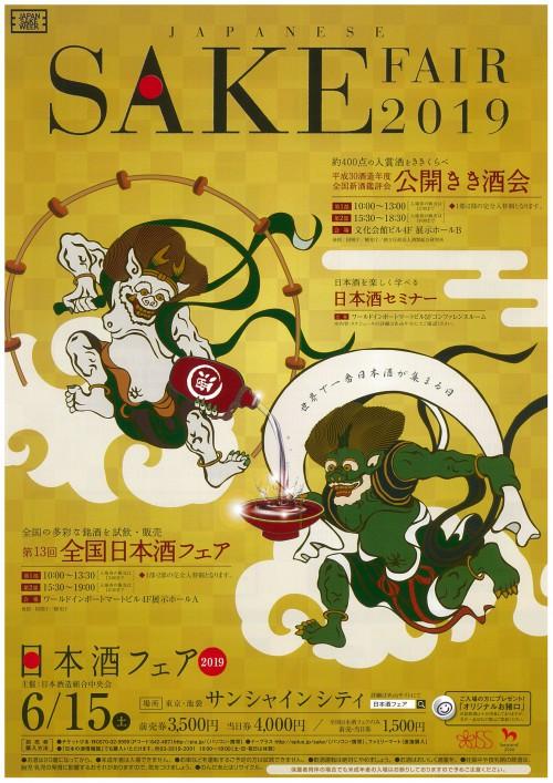 2019日本酒フェア表面