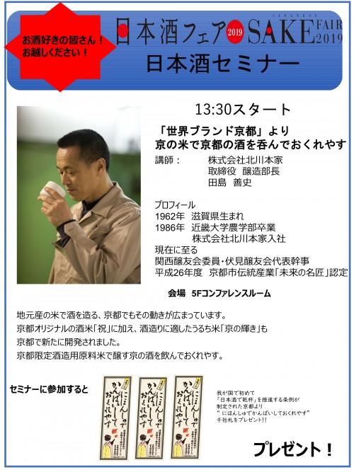 日本酒セミナー2019