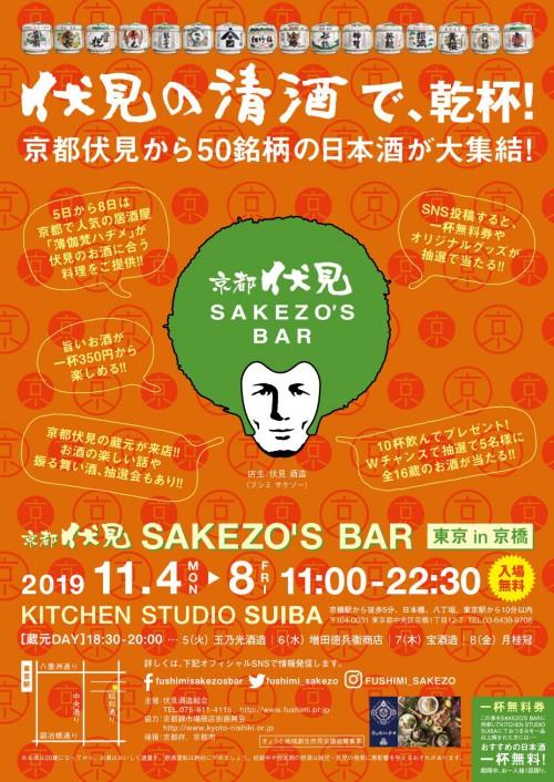 東京チラシ_B5_表面_01