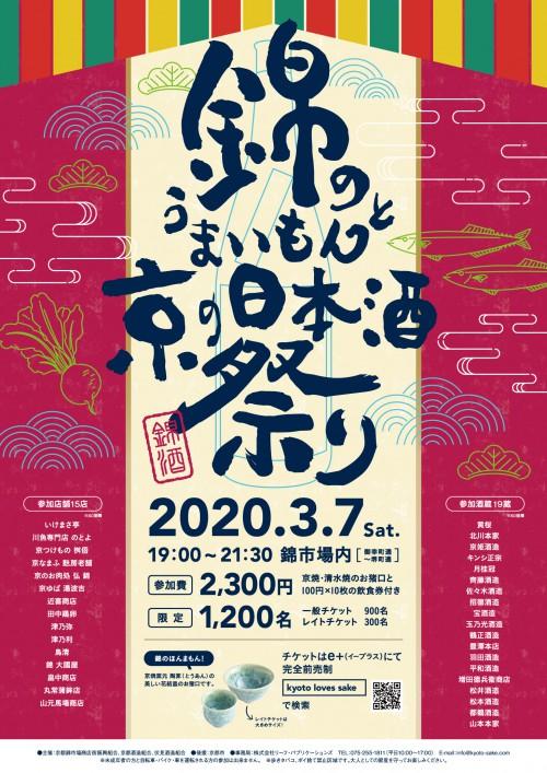 nishiki2020_B2_ol