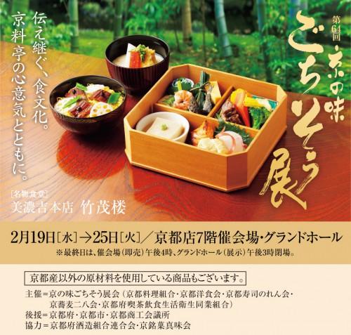 第64回京の味ごちそう展