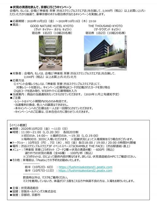 200916メニュー差替え SAKEスタンド組合HP-4