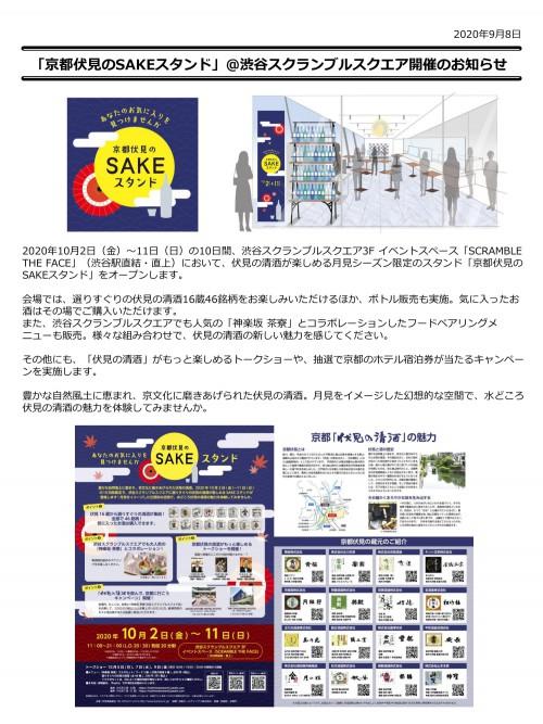 200919繝√Λ繧キ蟾ョ譖ソ縺医€€SAKE繧ケ繧ソ繝ウ繝臥オ・粋HP-1