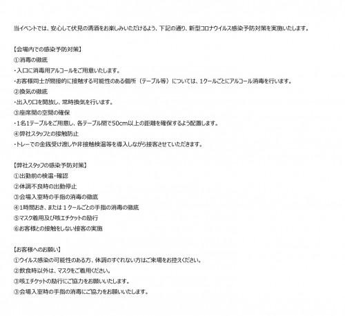 200916メニュー差替え SAKEスタンド組合HP-5