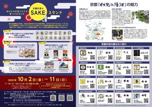 0919再入校最終チラシ(軽量)