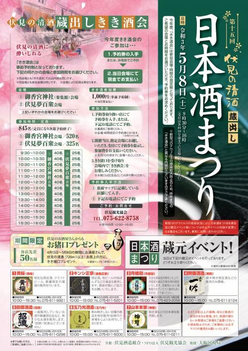 譌・譛ャ驟偵∪縺、繧翫メ繝ゥ繧キ譯・3_0325_nihonshu_A4-1
