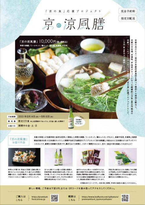 ryohuzen_A4_06161024_1