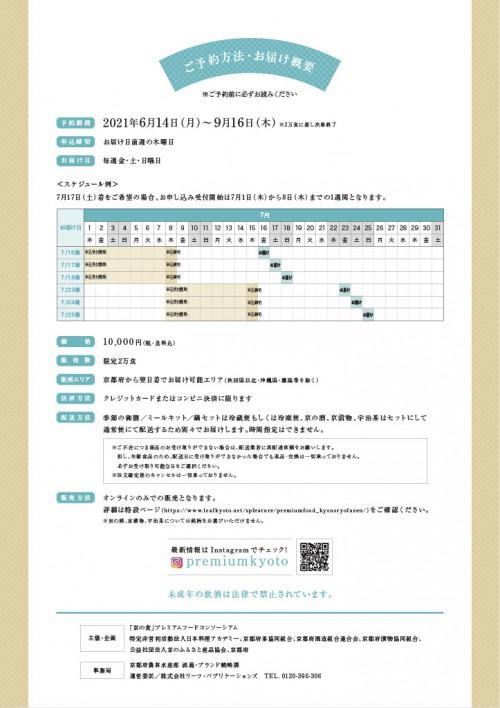 ryohuzen_A4_06161024_2