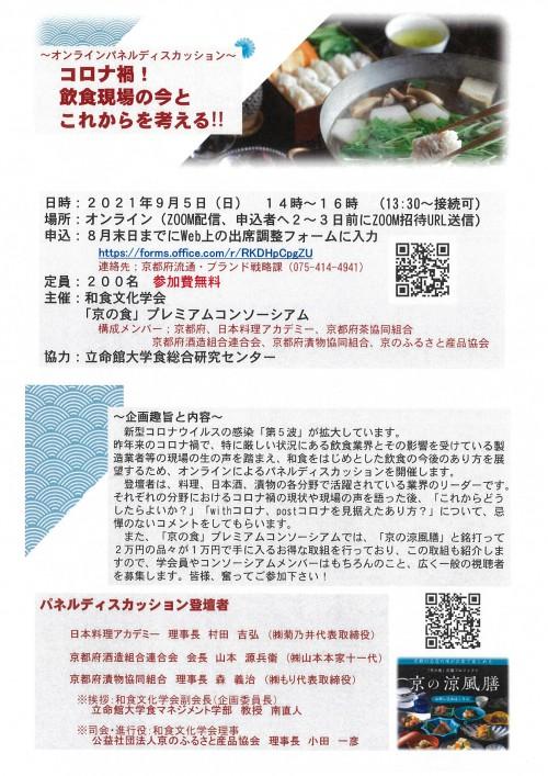 オンライン「飲食饗場の今とこれから」フライヤー(R3.8.12)