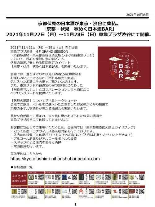 【最終】伏見酒造組合秋めく日本酒BAR配信リリース(1)