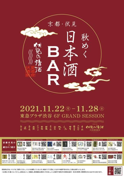 日本酒BAR_A4チラシ(1)