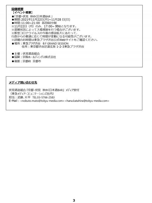 【最終】伏見酒造組合秋めく日本酒BAR配信リリース(3)