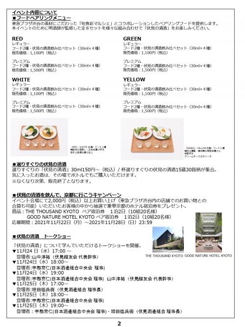 【最終】伏見酒造組合秋めく日本酒BAR配信リリース(2)
