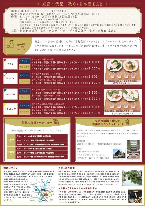 日本酒BAR_A4チラシ(2)