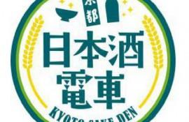 27日本酒電車ヘッドマーク